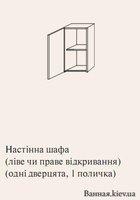 Купити Шафа в Ванну Навісний Верхній в Києві