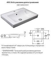 Встраиваемый Умывальник ARTic 4551 Gustavsberg 55*43,5 см GB1145510101