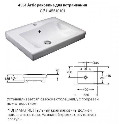 Купить Встраиваемый Умывальник ARTic 4551 Gustavsberg 55*43,5 см GB1145510101 в Киеве vannaja.kiev.ua
